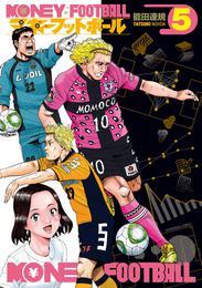 マネーフットボール 5巻 漫画