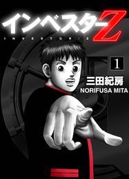 INVESTOR-Z (1) 漫画