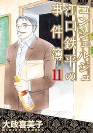 コンシェルジュ江口鉄平の事件簿(11) 漫画