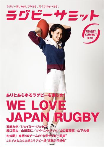 ラグビーサミット第1回 ありとあらゆるラグビーを楽しめ! We Love Japan Rugby 漫画