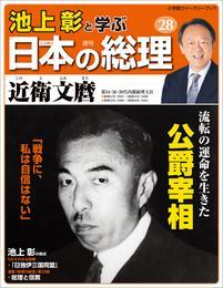 池上彰と学ぶ日本の総理 第28号 近衛文麿 漫画
