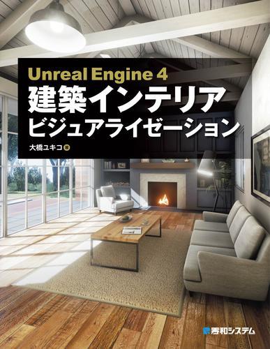 Unreal Engine 4 建築インテリアビジュアライゼーション 漫画