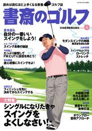 書斎のゴルフ VOL.8 読めば読むほど上手くなる教養ゴルフ誌 漫画