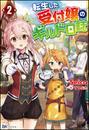 転生した受付嬢のギルド日誌 【電子限定SS付】 2 冊セット 最新刊まで 漫画
