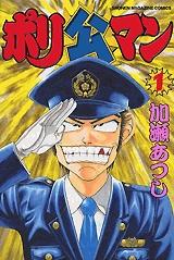 ポリ公マン (1-4巻 全巻) 漫画
