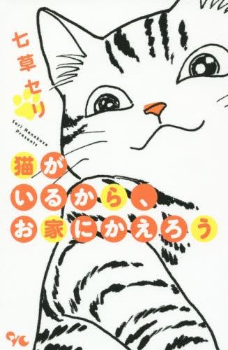 猫がいるから、お家にかえろう 漫画