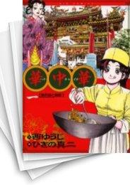 【中古】華中華 (1-19巻) 漫画