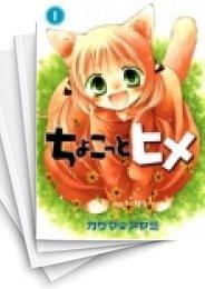 【中古】ちょこっとヒメ (1-7巻) 漫画