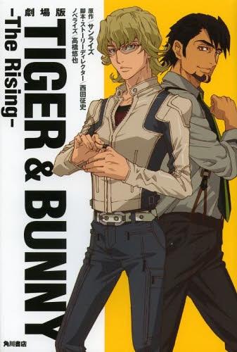 【ノベル】劇場版 TIGER & BUNNY -The Rising- 漫画