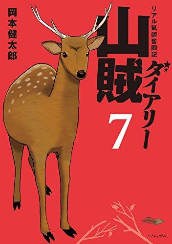 【入荷予約】山賊ダイアリー (1-7巻 全巻)【1月中旬より発送予定】 漫画