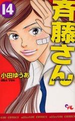 斉藤さん (1-14巻 全巻)