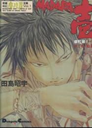 Madara壱 (1-4巻 全巻)