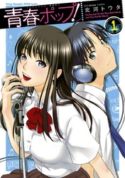 青春ポップ! 6 冊セット全巻 漫画