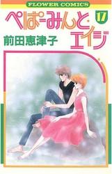 ぺぱーみんと・エイジ 17 冊セット全巻 漫画