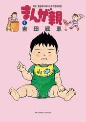 まんが親 5 冊セット全巻 漫画
