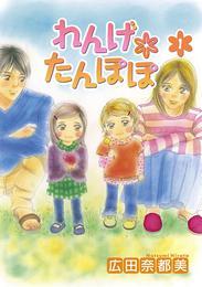 れんげ*たんぽぽ 1 漫画