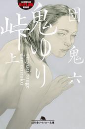 鬼ゆり峠(上) 漫画