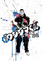 闇金ウシジマくん(34) 漫画