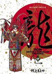 龍-RON-(ロン)(17) 漫画
