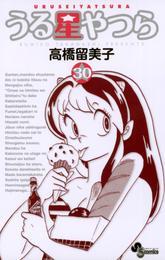 うる星やつら〔新装版〕(30) 漫画