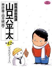 総務部総務課 山口六平太(42) 漫画