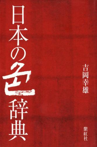 日本の色辞典 漫画