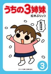 ぷりっつ電子文庫 うちの3姉妹(3) 漫画