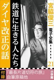 宮脇俊三 電子全集21 『鉄道に生きる人たち/ダイヤ改正の話』 漫画