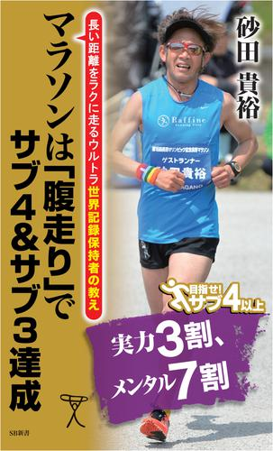 マラソンは「腹走り」でサブ4&サブ3達成 長い距離をラクに走るウルトラ世界記録保持者の教え 漫画