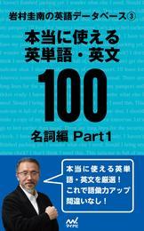 岩村圭南の英語データベース3 本当に使える英単語・英文100 名詞編Part1 漫画