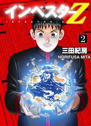 INVESTOR-Z (2) 漫画