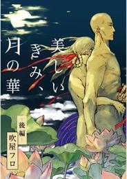 美しいきみ、月の華【単話売】 -後編- 漫画