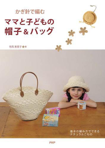 かぎ針で編む ママと子どもの帽子&バッグ 漫画