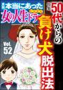 本当にあった女の人生ドラマ50代からの負け犬脱出法 Vol.52 漫画