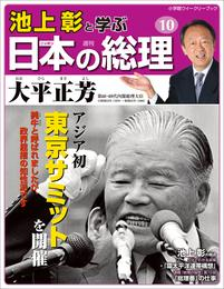 池上彰と学ぶ日本の総理 第10号 大平正芳 漫画
