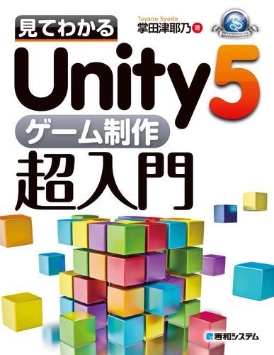 見てわかるUnity5 ゲーム制作超入門 漫画
