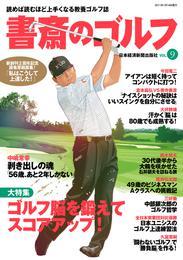 書斎のゴルフ VOL.9 読めば読むほど上手くなる教養ゴルフ誌 漫画