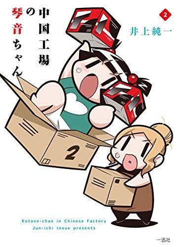 中国工場の琴音ちゃん 漫画