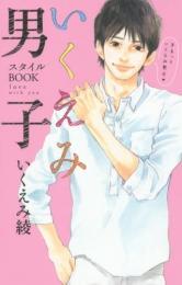 いくえみ男子スタイルBOOK love with you (1巻 全巻)