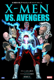 X-MEN VS. アベンジャーズ (1巻 全巻)