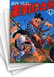 【中古】赤胴鈴之助 [完全復刻版] (1-5巻) 漫画
