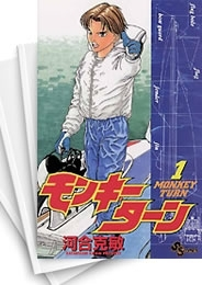 【中古】モンキーターン (1-30巻) 漫画