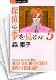 【中古】探偵は夢を見るか (1-5巻) 漫画
