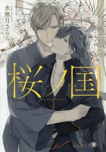 【ライトノベル】桜ノ国〜キルシュブリューテ〜 漫画