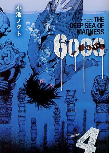 6000-ロクセン- (1-4巻 全巻) 漫画