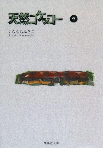 天然コケッコー  [文庫版] (1-9巻 全巻) 漫画