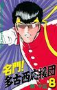名門!多古西応援団(8) 漫画