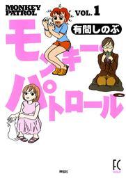 モンキー・パトロール VOL.1 漫画