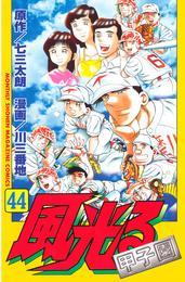 風光る(44) 漫画