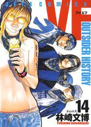 VF-アウトサイダーヒストリー- 14巻 漫画